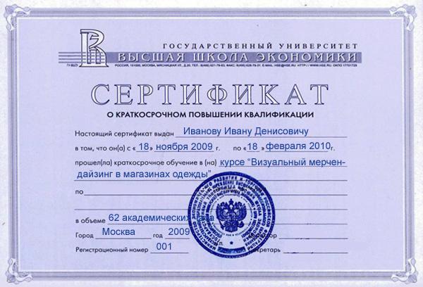 дистанционное повышение квалификации педагогов красноярск мужские кальсоны